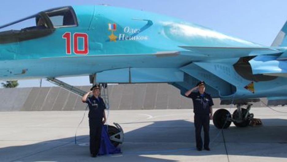 Бомбардировщик Су-34 имени Олега Пешкова.