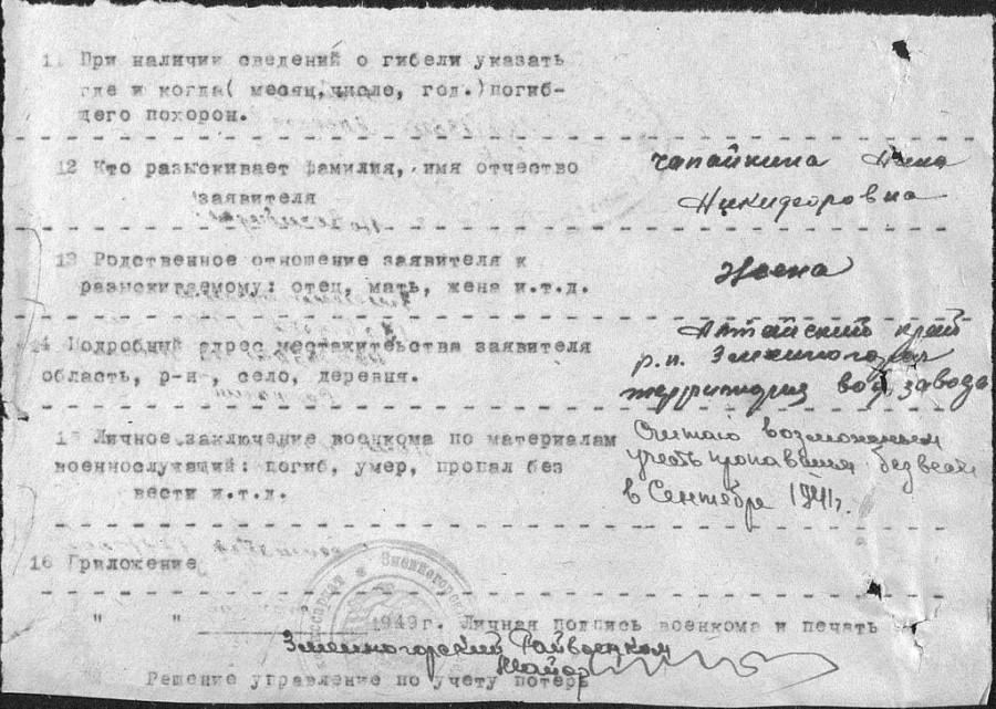 Анкета на розыск Чапайкина Ивана Алексеевича, датированная августом 1949 г.