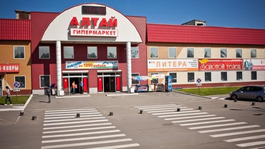 """Гипермаркет """"Алтай""""."""