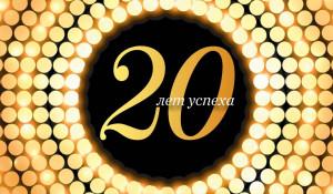 """Журналу """"Я Покупаю"""" исполняется 20 лет!"""