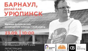 Василий Дубейковский прочитает лекцию для барнаульцев.