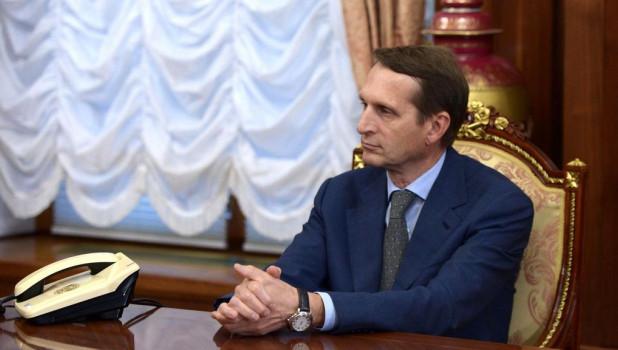 Глава СВР Нарышкин прямо назвал действия Запада против России агрессией