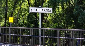 Барнаулка.