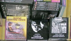 Книга Ольги и Сергея Бузиновских в нижном магазине.
