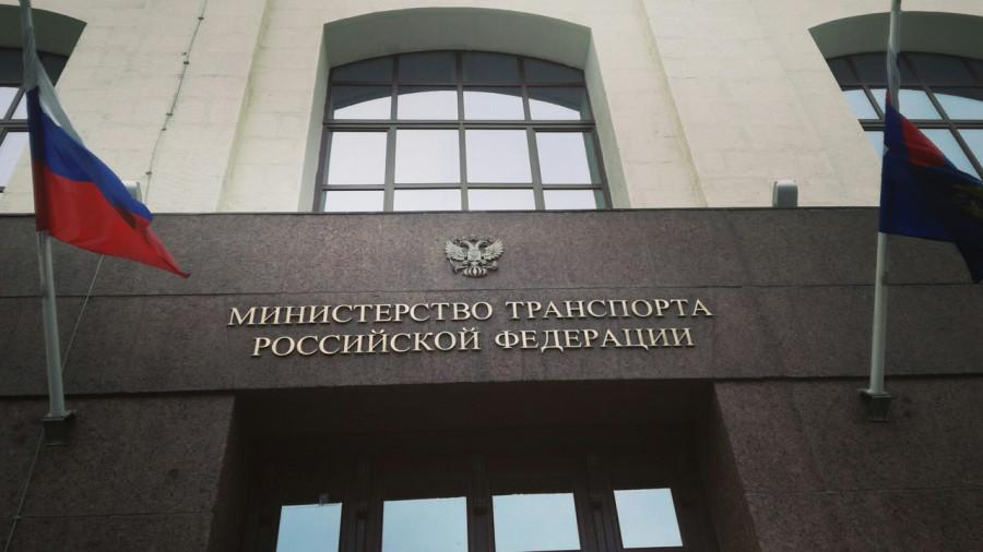 Министерство транспорта РФ.