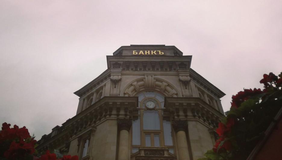 Банк.