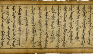 Сутра Чингисхана.