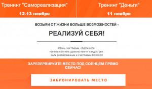 Как достичь главных жизненных целей, не уезжая из Барнаула