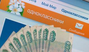 """Деньги и """"Одноклассники""""."""