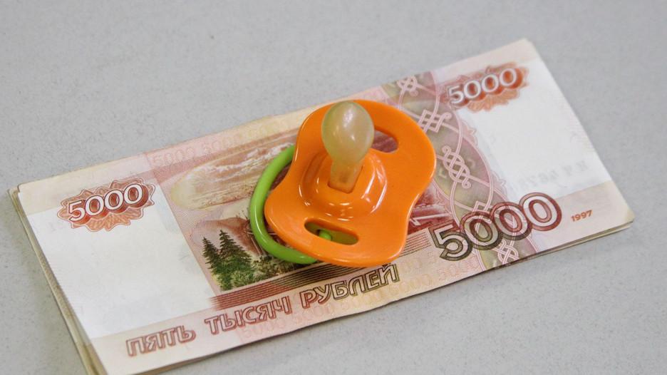 Деньги. Рубли. Детская соска.