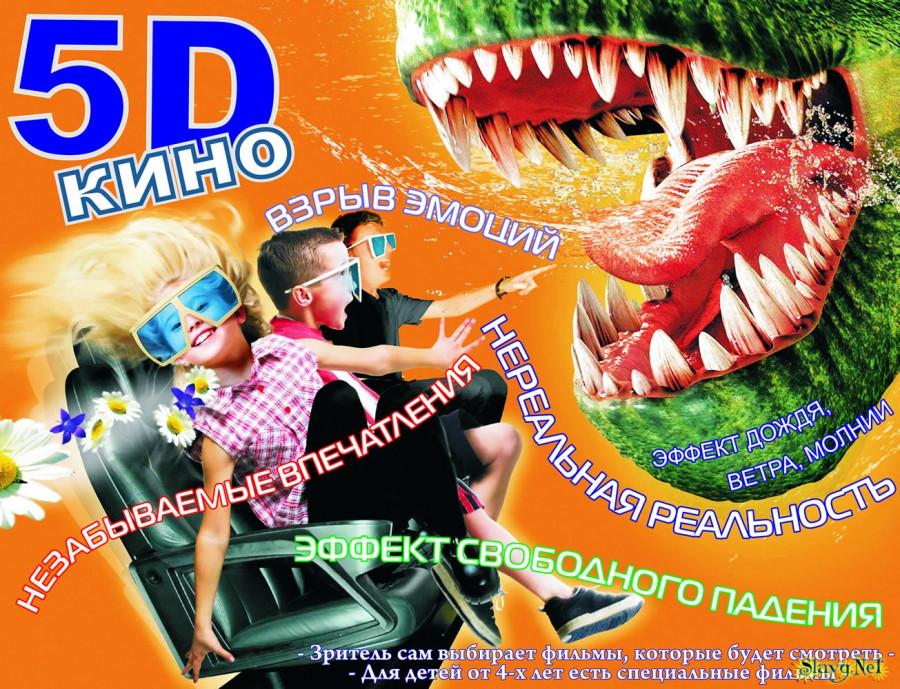 Кинотеатр 5D.