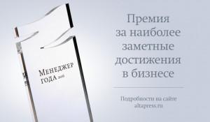 """Премия  """"Менеджер года""""."""