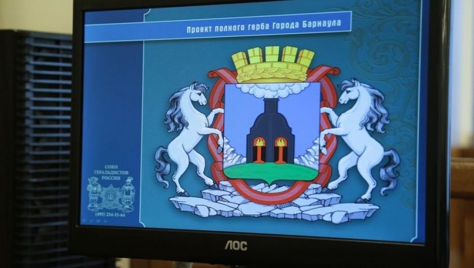 Обновленный герб Барнаула.
