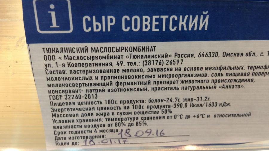 """Сыр """"Советский"""" из Омской области"""
