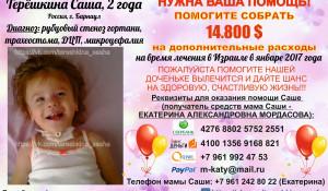 Саше Терешкиной нужна помощь.