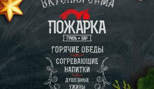 """Декабрьский Shopping Guide """"Я Покупаю. Барнаул""""."""