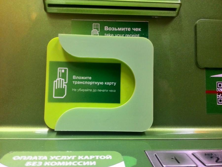 В Барнауле адаптировали десятки банкоматов для пополнения баланса транспортных карт.