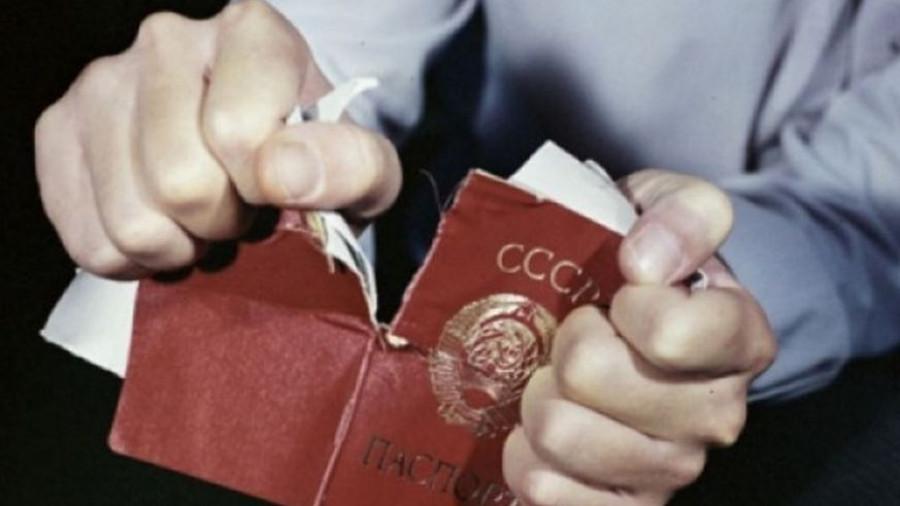 Паспорт СССР.