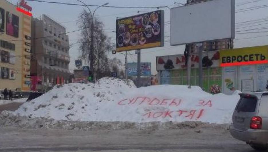 Сугроб в Новосибирске.