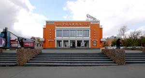 """Кинотеатр """"Родина"""" в Барнауле."""