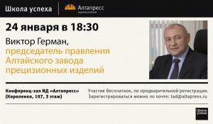 """Первый спикер """"Школы успеха"""" в 2017 году — Виктор Герман."""