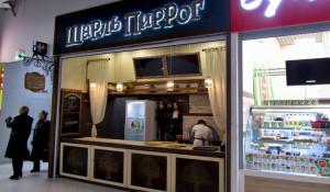 """Шарль Пиррог"", кафе на фудкорте ТРЦ ""Пионер""."