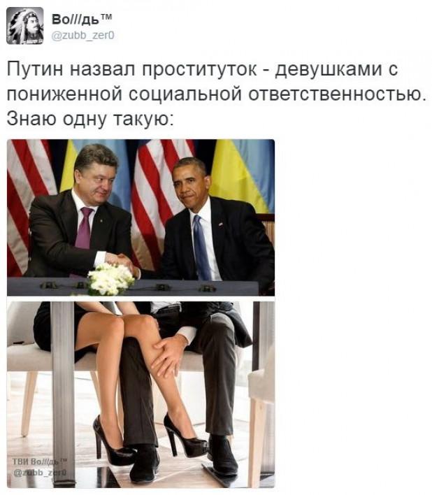 Путина путана