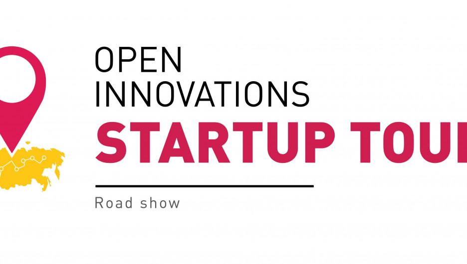 """Стартап-тур """"Открытые инновации""""."""