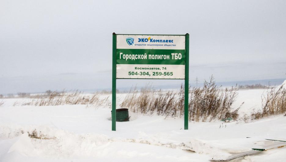 Полигон ТБО в Барнауле.