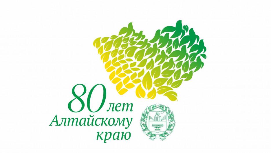 Эмблема к 80-летию Алтайского края.