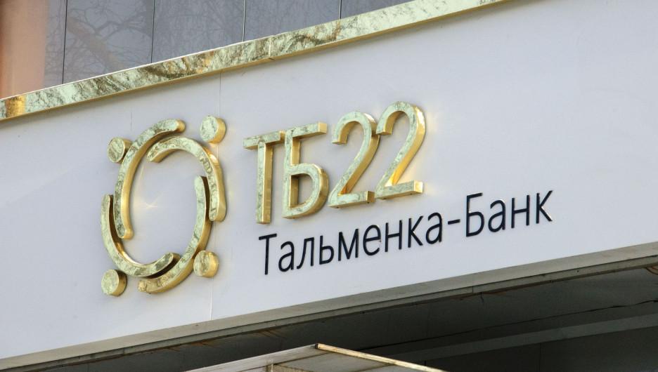 Тальменка банк.
