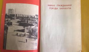 "Брошюра ""Наказ гражданину города Барнаула""."