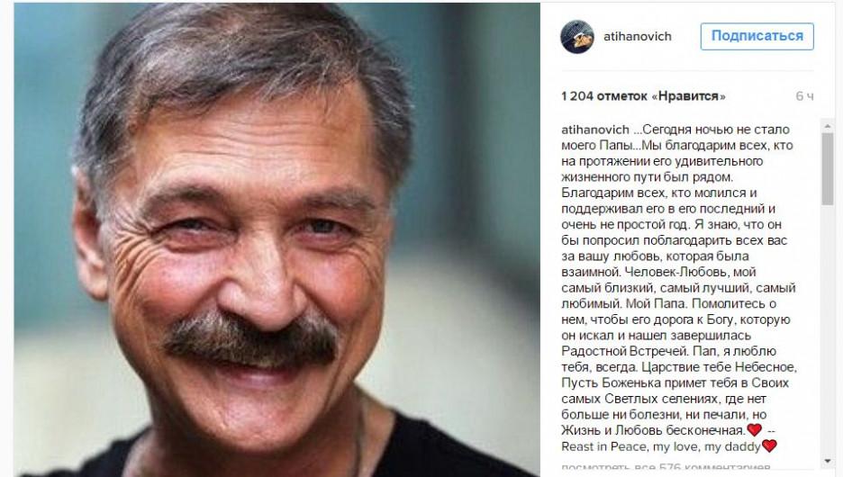 Пост дочери Александра Тихановича.
