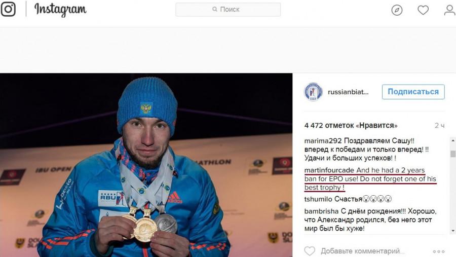 Скрин поздравления Александру Логинову с язвительным комментарием Фуркада.