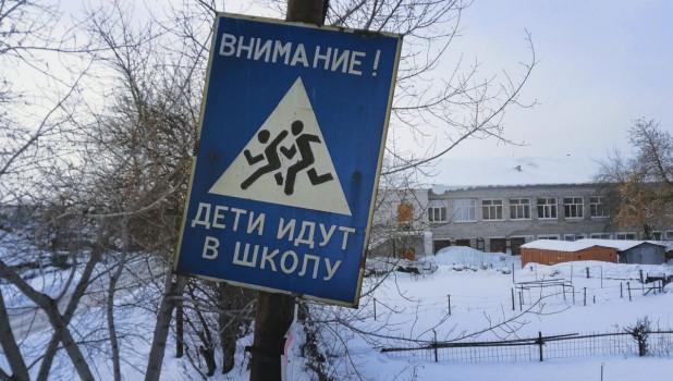 Школа. Знак дорожный.