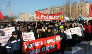 Митинг в Рубцовске.