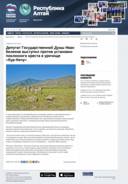 """С сайта """"ЕР"""" была удалена статья про протест депутата Белекова против установки поклонного креста."""