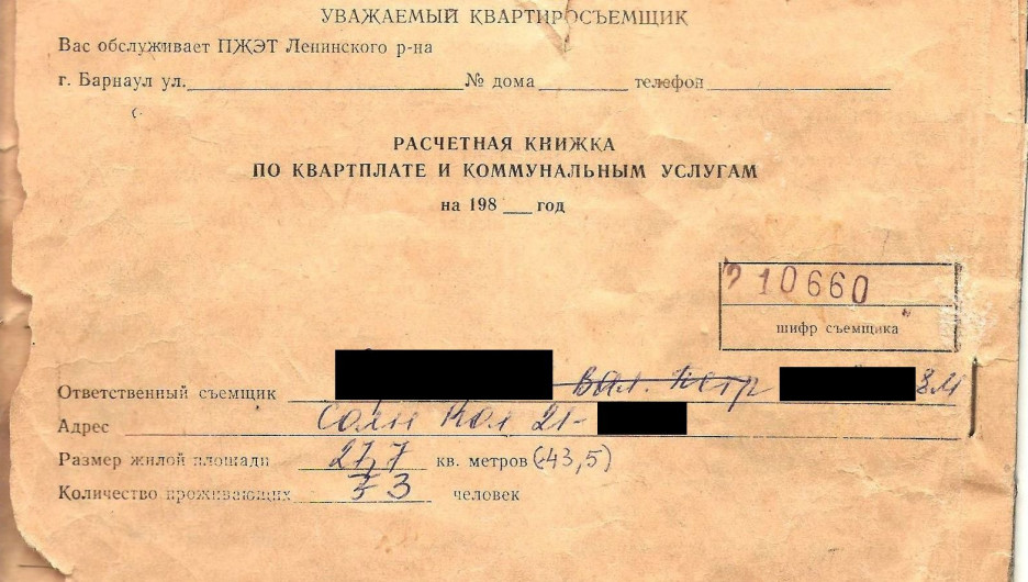 Коммунальные платежки за квартиру на Солнечной поляне с 1983 по 2017 г.г.