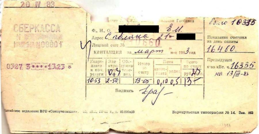 Квитанция за квартплату в 1983 году.