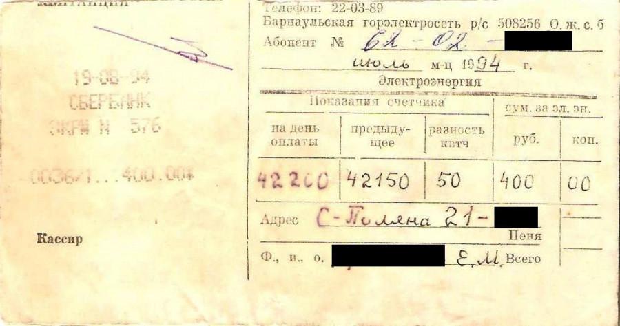 Квитанция за квартплату в 1994 году.