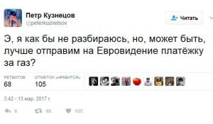 """Мемы про """"Евровидение""""."""