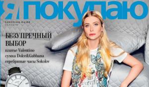 "Shopping Guide ""Я Покупаю. Барнаул""."