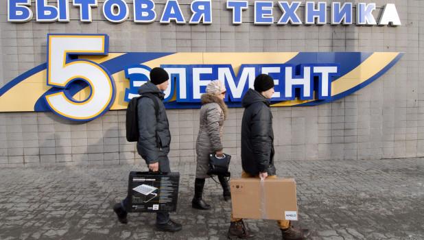 """Магазин бытовой техники """"5 элемент""""."""