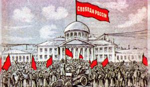 Февральская революция 1917 года.