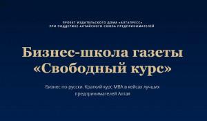 """Газета """"Свободный курс"""" открывает бизнес-школу."""