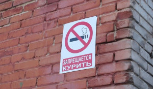 Курить запрещено.