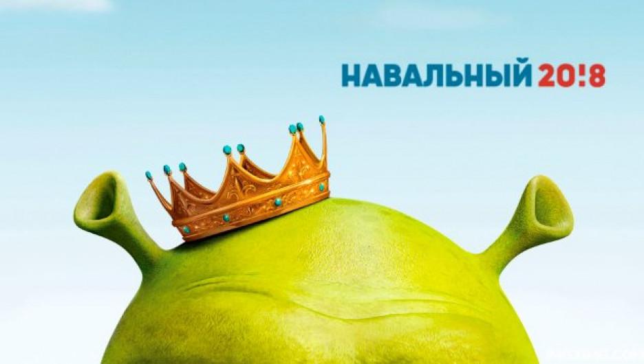 В сети появились мемы и фотожабы по поводу Навального, облитого в Барнауле зелёнкой.