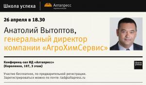 """Анатолий Вытоптов, генеральный директор компании """"АгроХимСервис""""."""