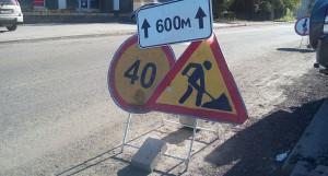 Дорожный ремонт, перекрытие дороги.