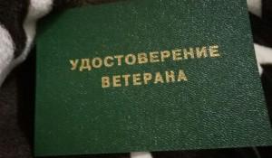 Удостоверение ветерана.